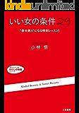 「いい女」の条件29―――「幸せ美人」になる特別レッスン! 三笠書房 電子書籍