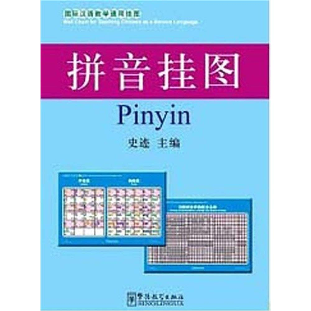 picture relating to Pinyin Chart Printable called Wall Chart of Pinyin: Shi Ji: 9787513804622: : Publications
