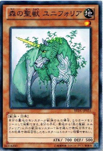 Santo bestia Yuniforia del bosque] de cartas de Yu-Gi-Oh ...