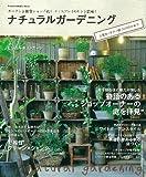 ナチュラルガーデニング 人気ガーデナー庭づくりのひみつ (Gakken Interior Mook)