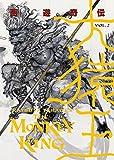 Katsuya Terada's The Monkey King Volume 2
