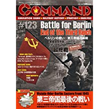 Command Magazine Vol 123: Battle for Berlin: End of the Third Reich (Japanese Edition)