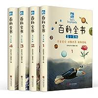 百科全书(青少年版)(套装共4册)