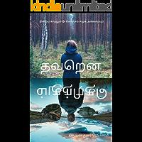 தவறென தெரிந்தும்: Thavarena therinthum (Tamil Edition)