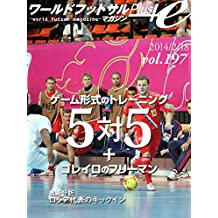 World Futsal Magazine Plus Vol197: Training Goleiro is Freeman / the Russia national futsal team chance from kick in (Japanese Edition)