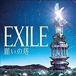 オリジナル曲|EXILE