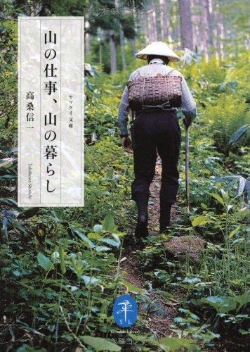 山の仕事、山の暮らし (ヤマケイ文庫)