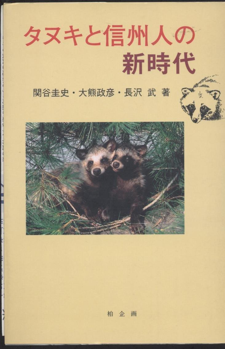 Amazon.co.jp: タヌキと信州人の新時代: 圭史, 関谷, 政彦, 大熊, 武 ...