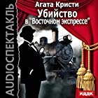 Murder on the Orient Express [Russian Edition] Audiobook by Agatha Christie Narrated by V. Yakut, A. Ktorov, R. Plyatt, M. Babanova