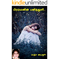 பிரம்மனின் பனித்துளி: Brahmanin Panithuli (Tamil Edition)