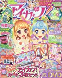 Aikatsu! Official Fan Book FEVER (2) ~ Japanese Kid's Magazine JANUARY 2016 Issue [JAPANESE EDITION] JAN 1
