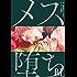 メス堕ちBL【デジタル・修正版】
