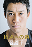 頂点への道 (文春e-book)