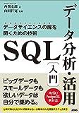 SQLデータ分析・活用入門 データサイエンスの扉を開くための技術 MySQL/PostgreSQL 両対応