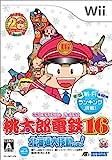 Momotaro Densetsu 16 [Japan Import]
