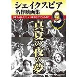 真夏の夜の夢 / シェイクスピア名作映画集 CCP-304 [DVD]