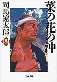 新装版 菜の花の沖 (4) (文春文庫)