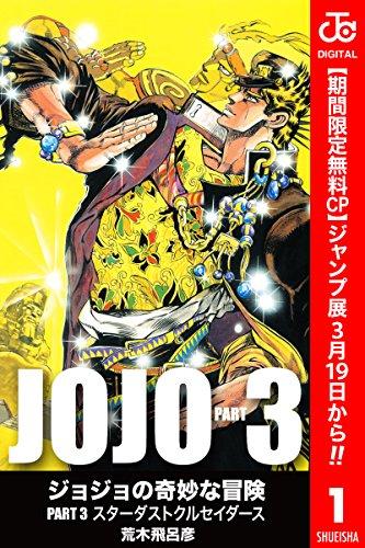 ジョジョの奇妙な冒険 第3部 モノクロ版【期間限定無料】 1 (ジャンプコミックスDIGITAL)