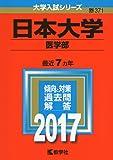 日本大学(医学部) (2017年版大学入試シリーズ)