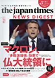 (CD1枚つき)The Japan Times News Digest Vol.67
