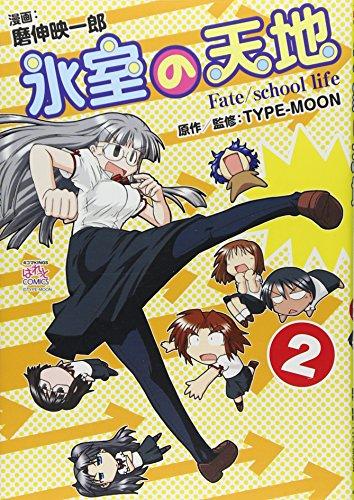 氷室の天地Fate/school life 2 (IDコミックス 4コマKINGSぱれっとコミックス)