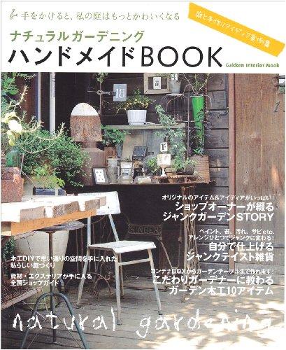 ナチュラルガーデニングハンドメイドbook―庭と手作りアイディア実例集 手作りで、わたしの庭は (Gakken Interior Mook)