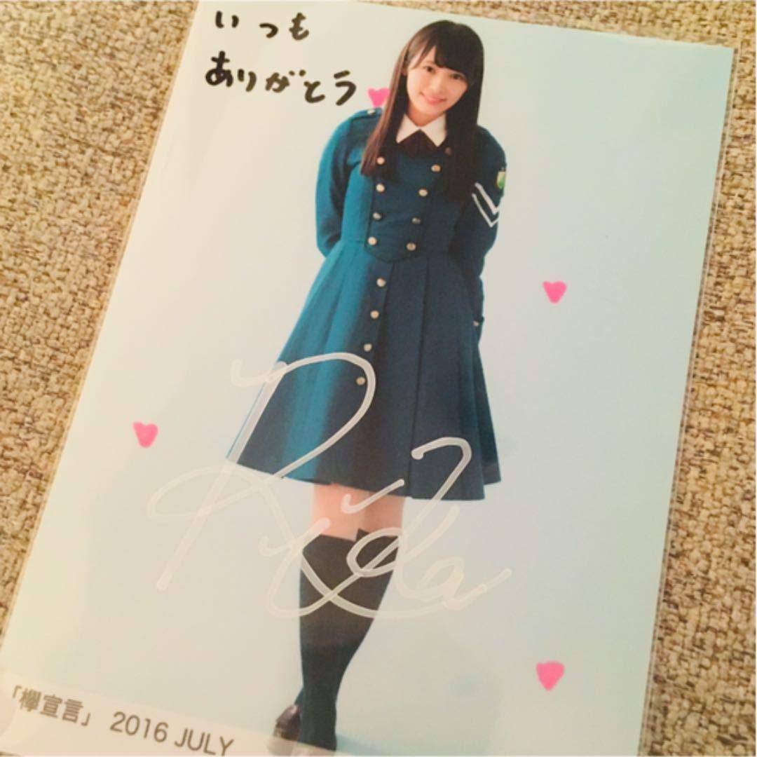 欅坂46 渡辺梨加 直筆 サイン 生写真 欅宣言 2016 JULY A   B07QB3SLPD