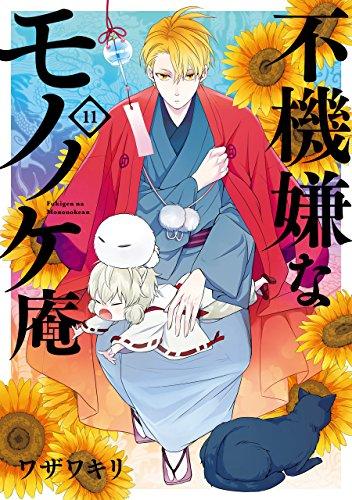 不機嫌なモノノケ庵(11) (ガンガンコミックスONLINE)