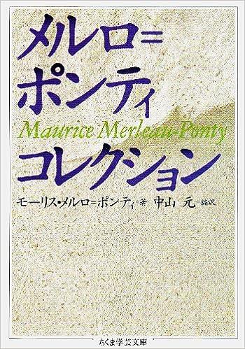 「メルロ・ポンティ コレクション」の画像検索結果