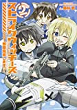 'Ll then Strike Witches 501 troops start! (2) (Kadokawa Comics Ace Extra) (2012) ISBN: 4041205050 [Japanese Import]
