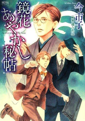 鏡花あやかし秘帖 (ノーラコミックス)