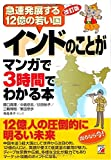 改訂版 インドのことがマンガで3時間でわかる本 (アスカビジネス)