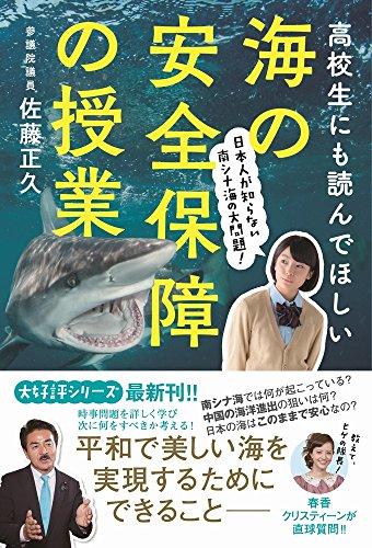 高校生にも読んでほしい海の安全保障の授業 - 日本人が知らない南シナ海の大問題 -