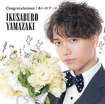 amazon congratulations あいのデータ 初回限定盤 dvd付 山崎育