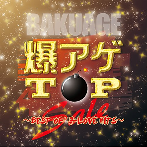 オムニバス / 爆アゲTOP~BEST OF J-LOVE HITS~