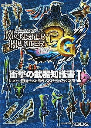 モンスターハンター3G衝撃の武器知識書 ハンマー・狩猟笛・ランス・ガンランス・スラッシュアックス・弓 1