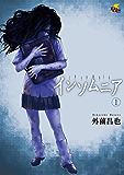 インソムニア (1) (電撃ジャパンコミックス)