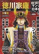 週刊 マンガ日本史23 徳川家康 (2010/04/04) 朝日ジュニアシリーズ