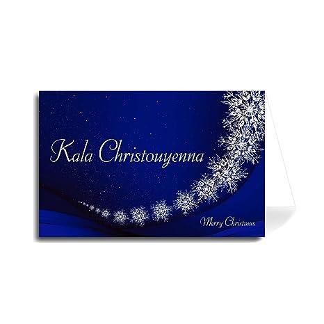 Amazon Com Greek Merry Christmas Greeting Card Blue Sloping