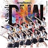 眼鏡の男の子/ニッポンノD・N・A! /Go Waist (初回生産限定盤B) (DVD付)