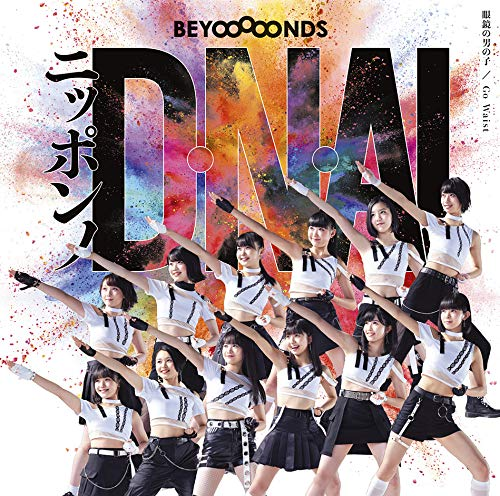Limited B (CD + DVD)