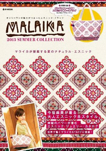 MALAIKA 最新号 表紙画像