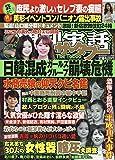 週刊実話ザ・タブー 2019年 1/12 号 [雑誌]: 週刊実話 増刊