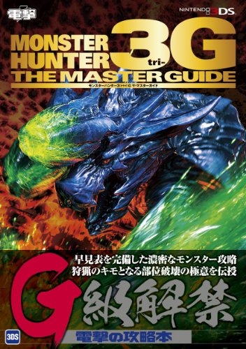 The Master Guide Monster Hunter 3G (Game cheats BOOK) [Japanese edition]