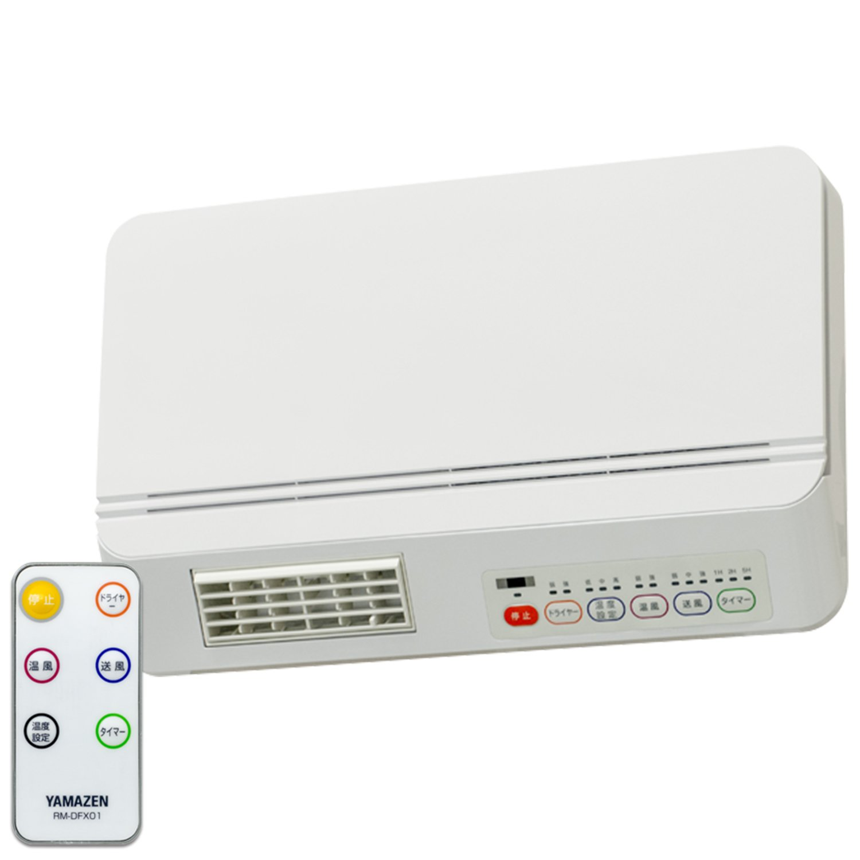 山善(YAMAZEN) 壁掛式 脱衣所温風ヒーター 温風/送風切替 リモコン付 ドライヤー機能付 切タイマー付 ホワイト DFX-RJ12(W) B01M2U8D4U