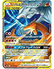 Pokemon Card Game SM10 007/095 Charizard & Reshiram GX Flame (RR) Japanese