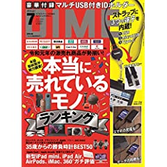 DIME 最新号 サムネイル