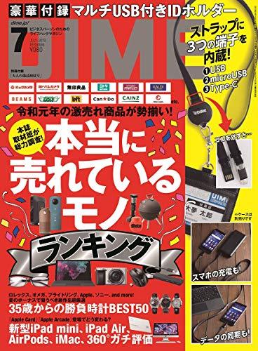 DIME 最新号 表紙画像