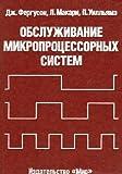 Microprocessor System Servicing, John D. Ferguson and Louie Macari, 0135811325