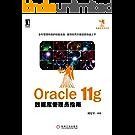 Oracle 11g数据库管理员指南 (数据库技术丛书)